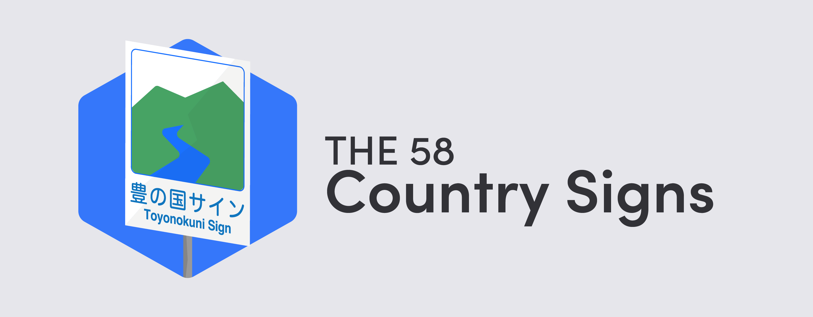 THE 58 COUNTRY SIGNS