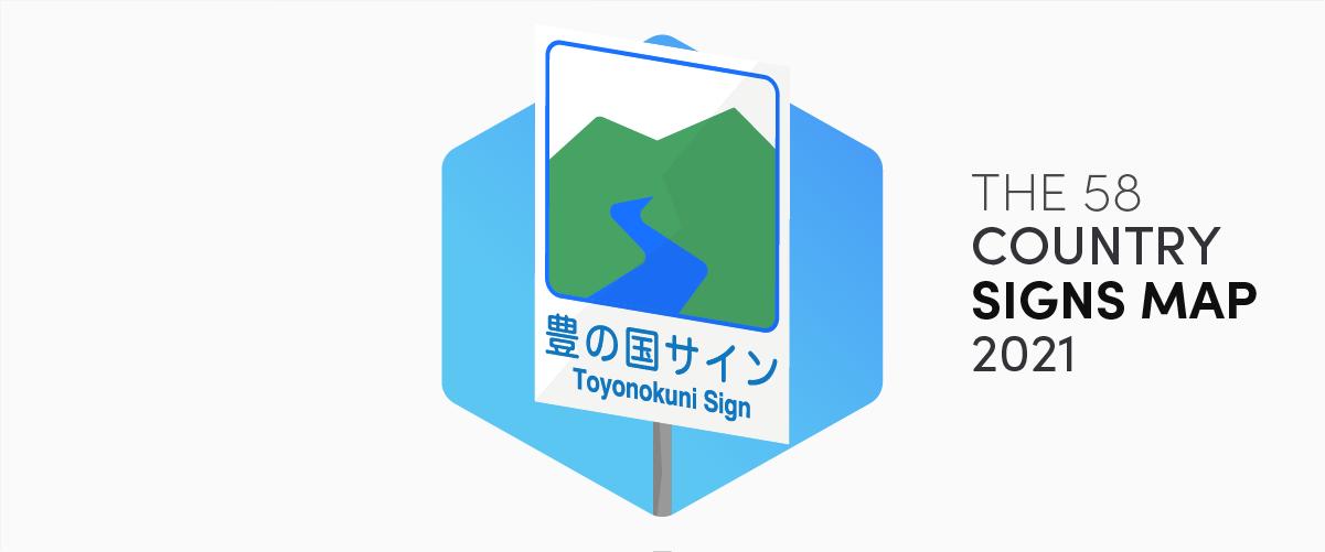 豊の国サイン・一村一品看板の設置箇所マップができました!(多分)